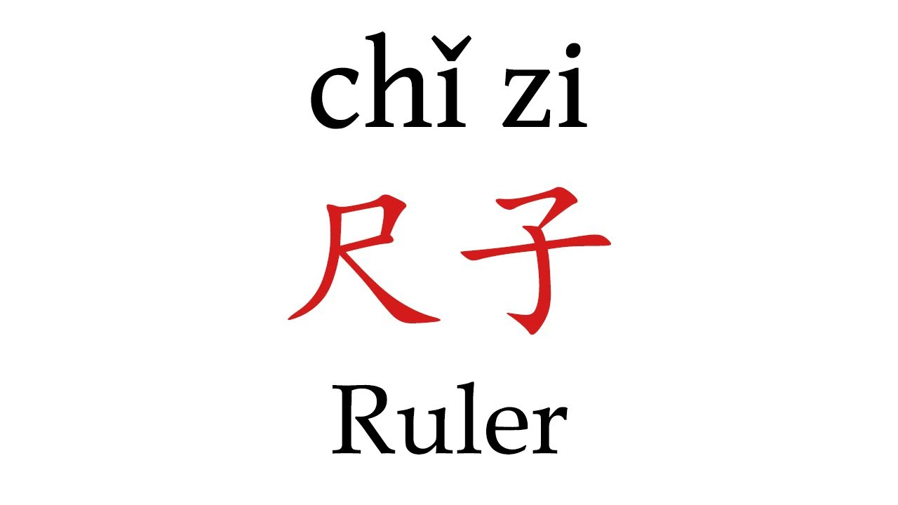 How To Say Ruler 尺子 In Mandarin Chinese