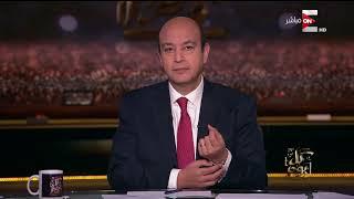كل يوم – عمرو أديب : تعالي خد الي انا بخده و اتحط جنبي على قوائم الإغتيال