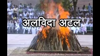 Former PM Atal Bihari Vajpayee CREMATED With Full State Honor At Smriti Sthal   ABP News