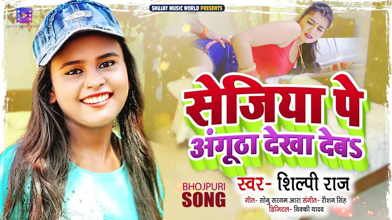 सेजिया पे अंगूठा देखा देब | #Shilpi Raj | Sejiya Pe Angutha Dekha Deb | Bhojpuri Hit Song 2021