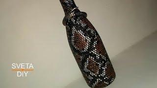 Как сделать декор бутылки имитация змеиной кожи легко и просто своими руками мастер класс Sveta DIY
