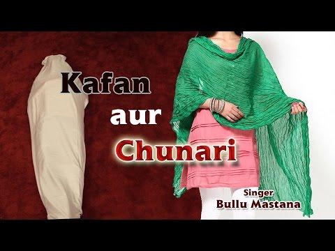 Kafan Aur Chunri  - Dinesh Lal Nirahua - Bhojpuri Superhit Birha 2016 - Latest Bhojpuri Birha