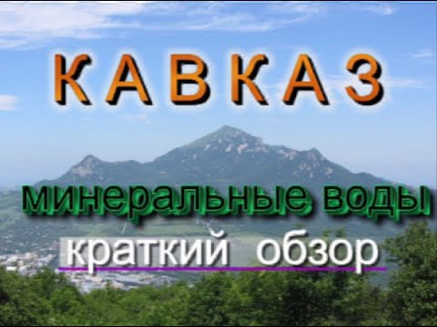 Кавказские минеральные воды (Что можно посмотреть?)