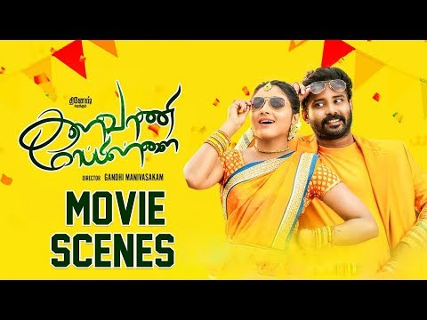 Kalavani Mappillai - Movie Scenes Compilation - Dinesh | Adhiti Menon | Anandaraj | Devayani