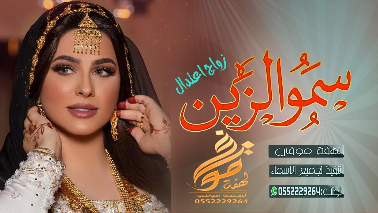شيلة سمو الزين بنت العز🌷👸  باسم اعتدال  شيلة طرب حماسي