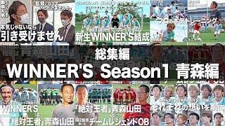 【総集編】結成!Winner's Season1青森編を下田恒幸と振り返る!