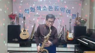 천년지기 내 사랑(전시현) / 테너 색소폰 / 이석화