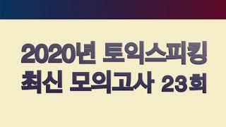 ★2020토스★ 토익스피킹  모의고사 23회. 이번 주말 시험 보시는 분들 최근 기출 꼭 풀어보세요!