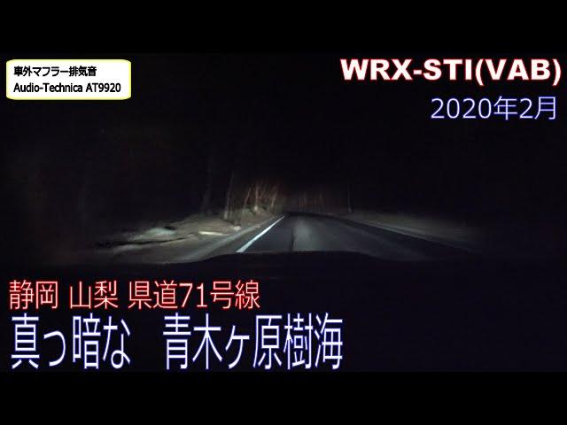 静岡 山梨 県道71号線 真っ暗な青木ヶ原樹海 WRX STI