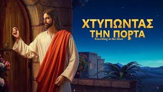 Ελληνική Χριστιανική ταινία «χτυπώντας την πόρτα» Ο Κύριος Ιησούς χτυπά την πόρτα της καρδιάς μου