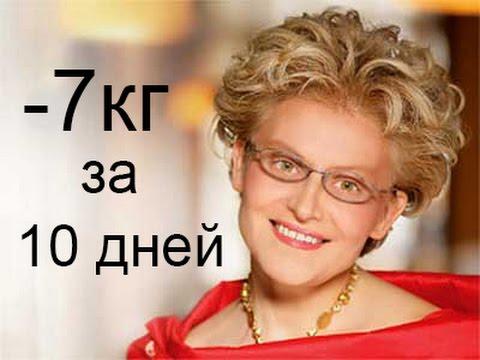 Диета Елены Малышевой 5 килограммов за 10 дней  Быстрое похудение дома
