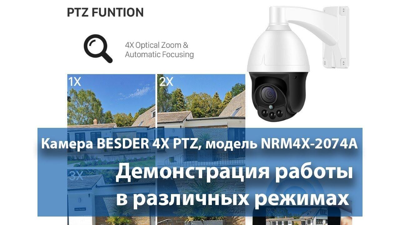 Видео с камеры Besder 4X PTZ NRM4X-2074A