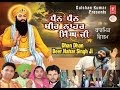 Dhan Dhan Beer Nahar Singh Ji I Full Punjabi Movie