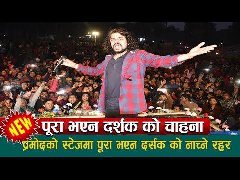 प्रमोद खरेल ले लुटे नवलपुरे को मन || Pramod Kharel Live Performance 2019/2075 Khichari Mahotsab 2075