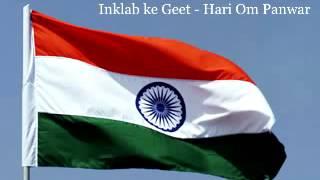 Inklab ke Geeth Sunane Wala hoon   Hari Om Panwar