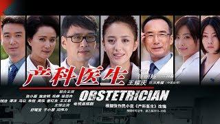 《產科醫生》第01集 (佟麗婭,王耀慶,徐百卉,鞏崢)