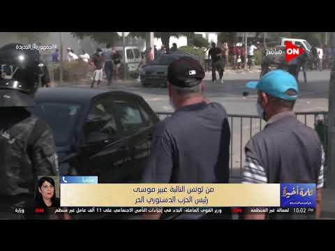 كلمة أخيرة - عبير موسى: الإخوان في تونس لديهم مشروع ممنهج لتخريب الدولة..وسننهى حكم المرشد