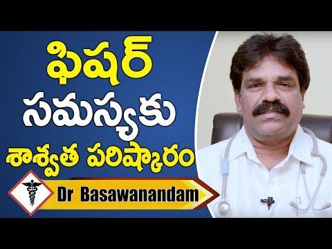 ఫిషర్  సమస్యకు శాశ్వత పరిష్కారం I Anal Fissure Treatment I Fissure Precautions   Dr Basawanandam