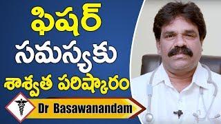 ఫిషర్  సమస్యకు శాశ్వత పరిష్కారం I anal fissure treatment I fissure precautions ||Dr Basawanandam