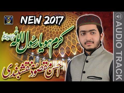 New Heart Touching Naat 2017- Karam Ho Ya Rasoolallah -Ahsan Maqsood Naqshbandi - R & R by STUDIO5