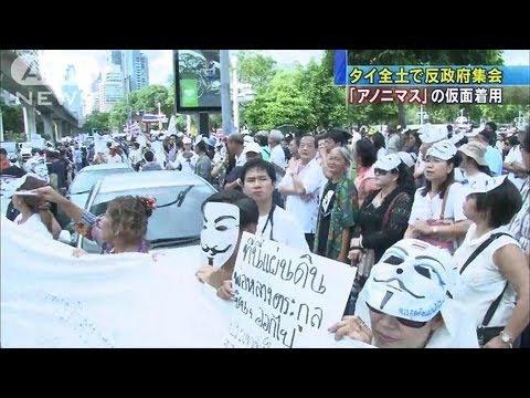 白い仮面の集団も タイ全土で反政府集会(13/07/15)