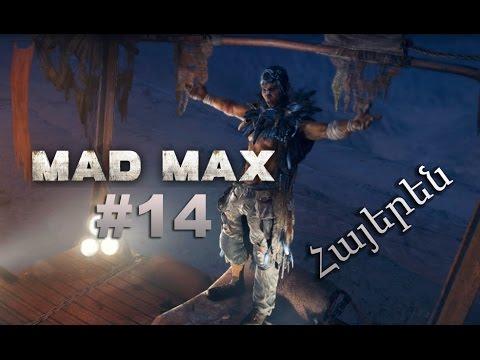 Մեքենաների մրցույթ - Mad Max Մաս 14-րդ Armenian/Հայերեն