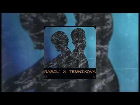 Ramil' ft. Елена Темникова - Из-за тебя 2021