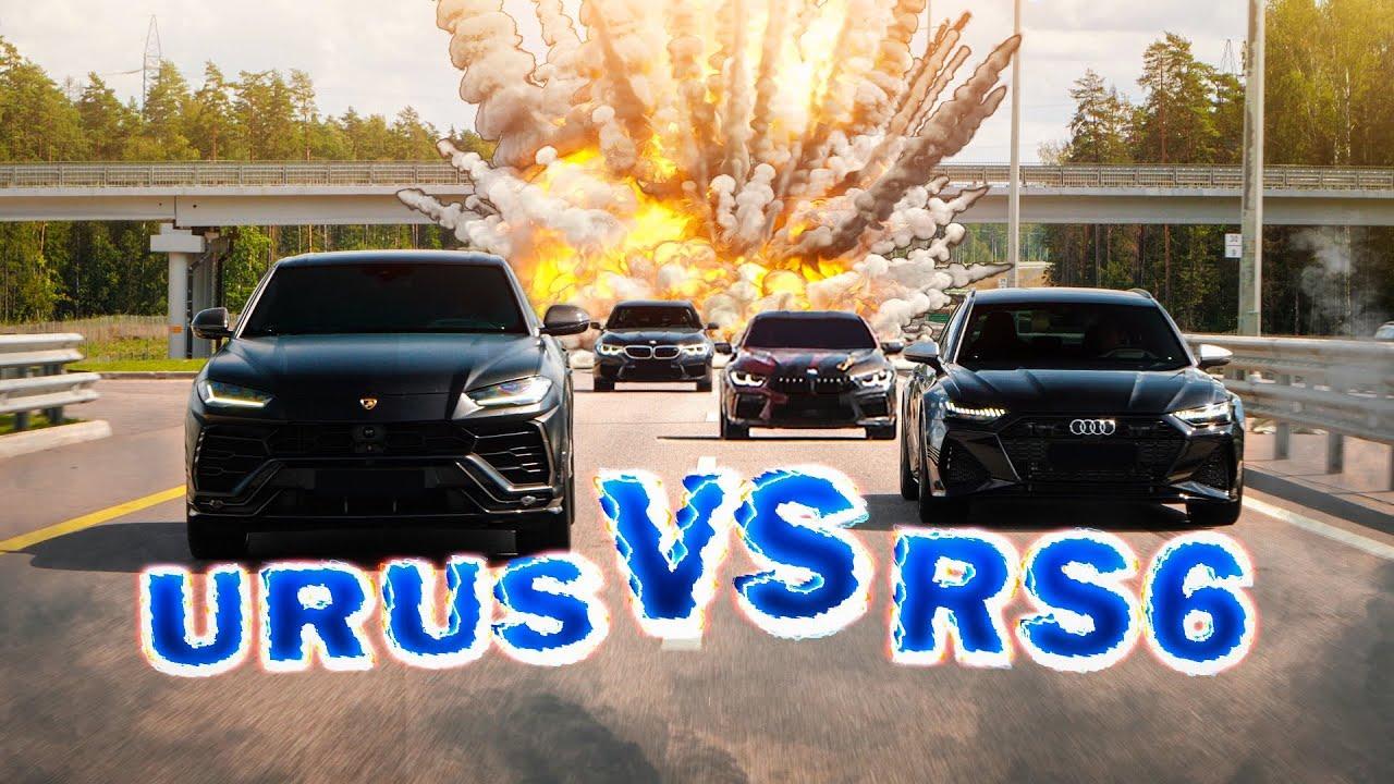 Audi RS6 C8 ПРОТИВ LAMBORGHINI URUS! M8 F93 vs M5 F90