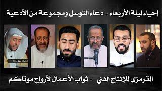 ليلة الأربعاء  | دعاء التوسل - المناجاة الشعبانية - زيارة الإمام الحسين ع - ادعية مختارة