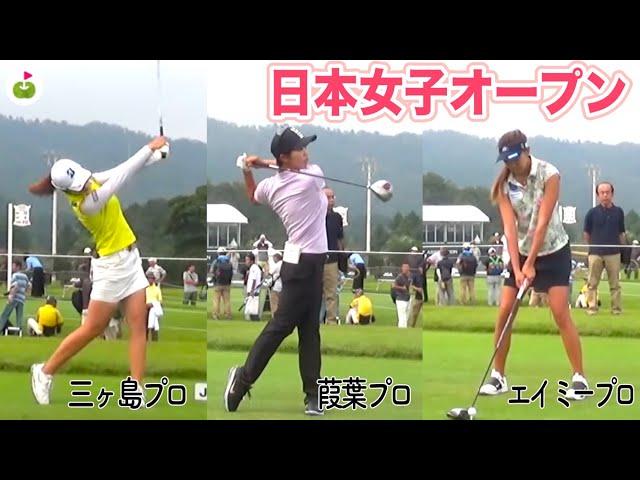 【貴重】三ヶ島かなプロ、葭葉ルミプロ、エイミーコガプロについていく【日本女子オープンゴルフ選手権 #2】