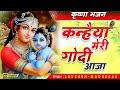 Kanhaiya Meri Godi Aaja  Superhit Krishna Janmashtami Bhajan By Saurabh Madhukar  Lyrical