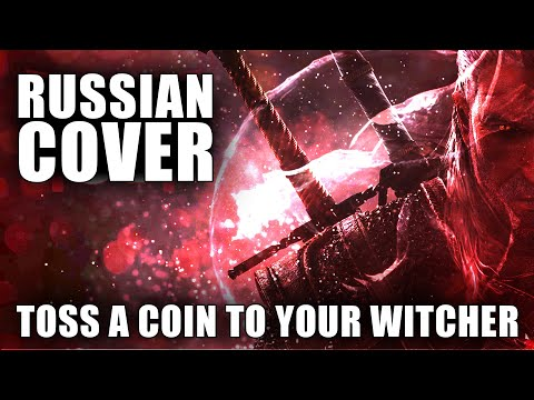 """WITCHER By ST Music (Feat. SilverTatsu) - """"TOSS A COIN TO YOUR WITCHER"""" RUSSIAN COVER"""
