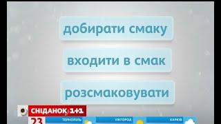 Як українською сказати