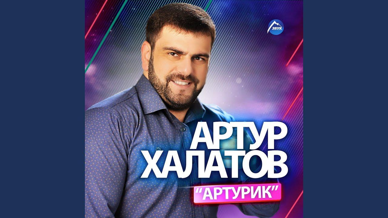 АРТУР ХАЛАТОВ КЛИП АРТУРИК СКАЧАТЬ БЕСПЛАТНО