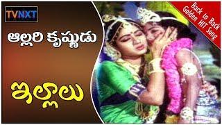 Allari Krishnudu Full Video Song    Illalu Movie    Shoban Babu    Jayasudha    Sridevi    TVNXT