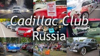 Cadillac Club Russia