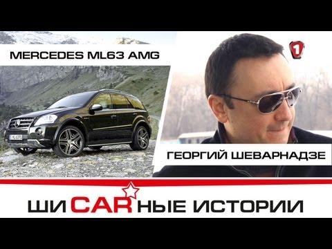 """Mercedes ML63 AMG и Георгий Шеварнадзе. """"Шикарные Истории"""" (HD)."""
