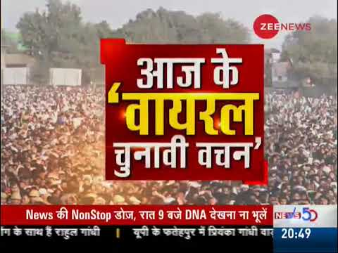 Deshhit: Watch today's viral promises of political leaders