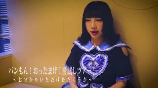 10/12(金)、10/13(土)に仙台darwinにて、バンドじゃないもん!「バンもん!おったまげ!肝試しツアー!~お分かりいただけただろうか~ 」が開催されます。