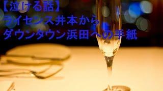【感動する話】日本中が感動の渦に巻かれた|ライセンス井本からダウン...