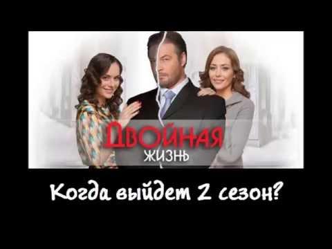 Сериал Двойная жизнь 2 сезон: дата выхода. Когда выйдет продолжение?