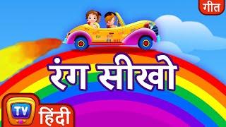 लाल  हरा  पीला  Colours Song - Hindi Rhymes For Children - ChuChu TV
