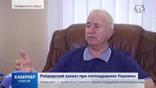 Рейдерский захват при господдержке Украины