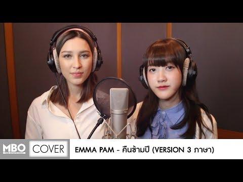 [Cover 3 ภาษา By EMMA&PAM] : คืนข้ามปี
