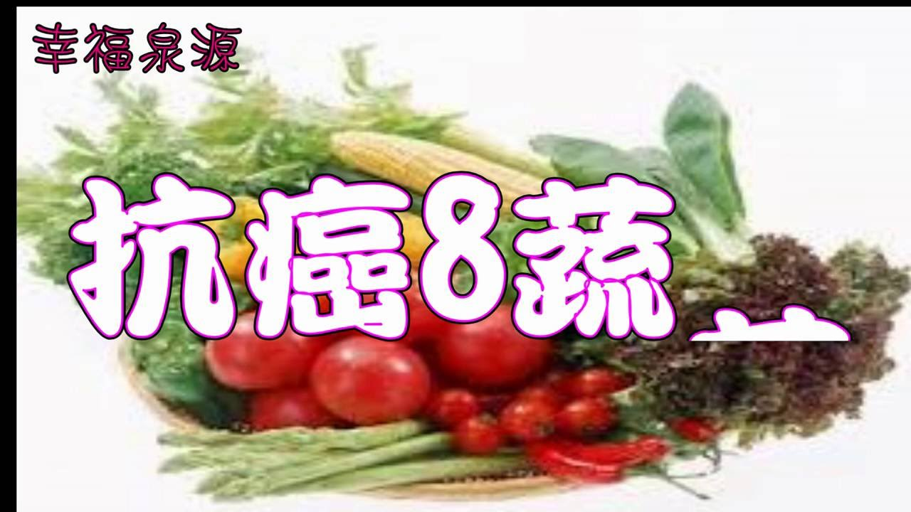 [幸福泉源]抗癌8蔬菜 - YouTube