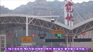 ♥중국태항산투어 통천협 .팔천협 ♥ ^^대구경운회 제6차 해외투어 전체일정