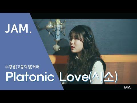 [JAMCOVER] ※성지예정※ 실용음악과 준비중인 고등학생이 부른 Platonic Love-시소(커버)