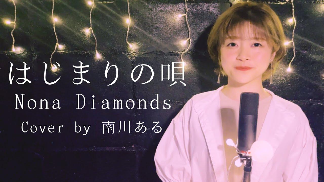 【仮歌担当シンガーが歌う】Nona Diamonds / はじまりの唄 cover by 南川ある
