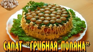 Салат Грибная поляна  Salad Mushroom Glade