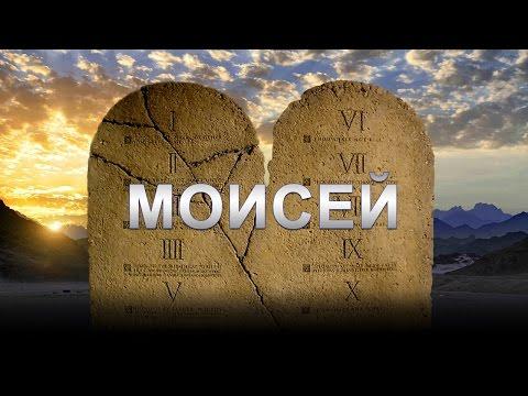 Видео Моисей